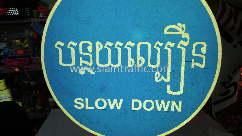 Cambodia Slow Down Sign R2-24 Cambodia Sign National Road 56 29+000 - 113+418