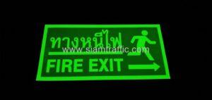 ป้ายเรืองแสง ทางหนีไฟ FIRE EXIT ขนาด 20 x 40 เซนติเมตร