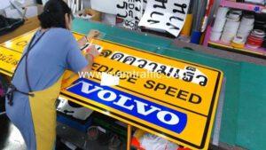 ป้ายเตือน เขตชุมชนลดความเร็ว CITY LIMIT REDUCE SPEED สนับสนุนโดย VOLVO