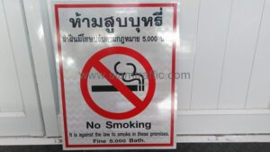 ป้ายห้ามสูบบุหรี่ ฝ่าฝืนมีโทษปรับ 5,000 บาท ขนาด 40 x 50 ซม. บริษัท โอลิมเปียไทย จำกัด