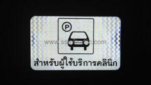 ป้ายสัญลักษณ์ P ที่จอดรถยนต์ สำหรับผู้ใช้บริการคลินิก ขนาด 30 x 50 ซม.